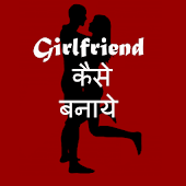 Girlfriend Kaise Banaye