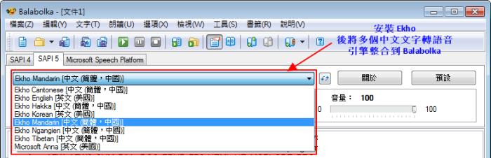Balabolka v2.11.0.592 繁體中文版 – 免費的文字轉語音軟體 @ 養生小站 :: 痞客邦