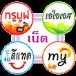 Unliminet 4 Net icon