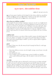 12th class sahityik hindi solution upboard part1 for PC-Windows 7,8,10 and Mac apk screenshot 5