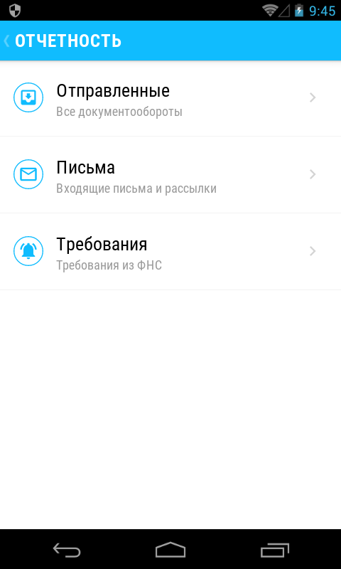 Бухсофт Онлайн- screenshot