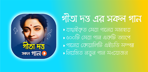 Geeta Dutt All Time Hit Songs App for All Geeta Dutt Bangla Songs