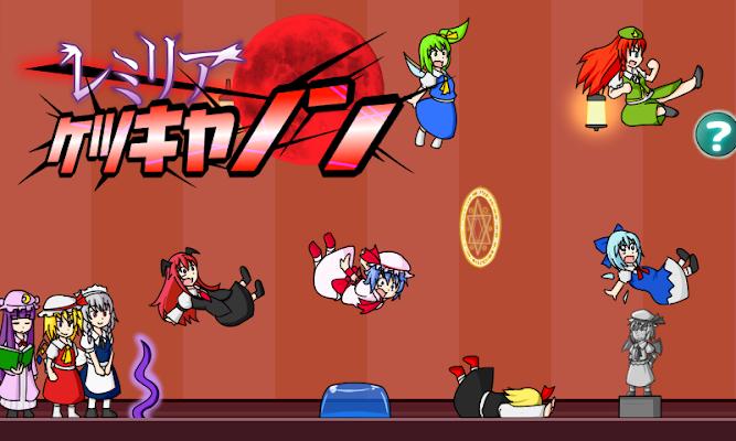 レミリアケツキャノン 【東方】 - screenshot