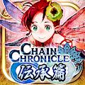 チェインクロニクル3 -チェインシナリオ王道RPG- download