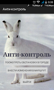 Анти-контроль. Гродно. screenshot 8