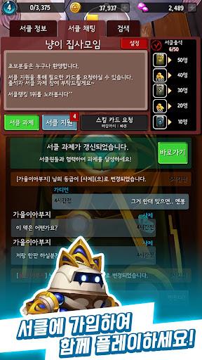 uc544uc6c3ub85c - uc2e4uc2dcuac04 uc288ud305 apkmind screenshots 6