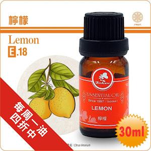 檸檬精油30ml每周一油四折特價