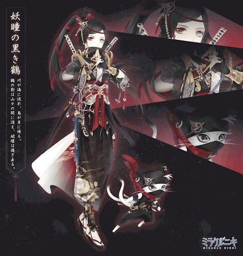 妖瞳の黒き鶴