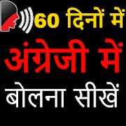 Hindi to English Speaking - Learn English