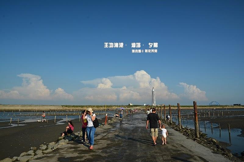 王功芳苑燈塔