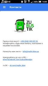 ZUBUSTIK Малин – Київ Apk Download Free for PC, smart TV