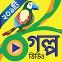 সোনামনিদের গল্প - Chotoder Golpo Videos icon