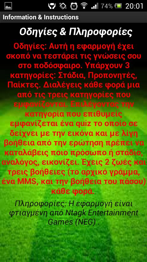 Ποδοσφαιρομάνια - στιγμιότυπο οθόνης