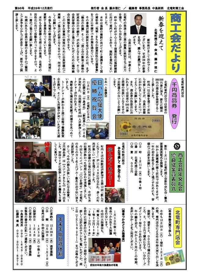 第96号・商工会だより(平成28年12月発行)