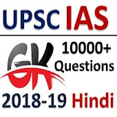 UPSC IAS World GK Hindi Offline Android APK Download Free By Mahender Seera