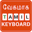 Fast Tamil keyboard- Fast English to Tamil Typing APK