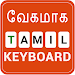 Fast Tamil keyboard- Fast English to Tamil Typing icon