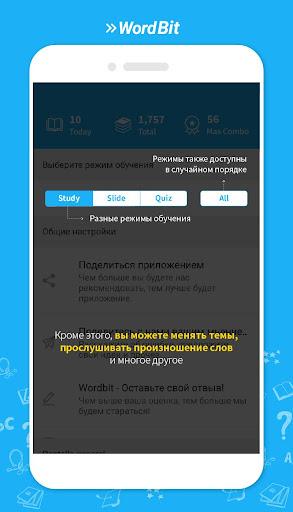 Wordbit- Английский язык (на блокировке экрана) for PC