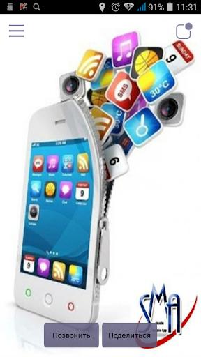 Студия Мобильных Приложений