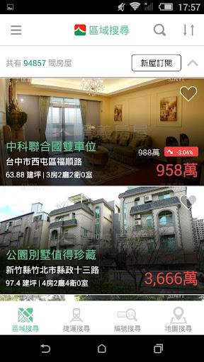 信義房屋-即時掌握房屋與行情資訊 screenshot 2