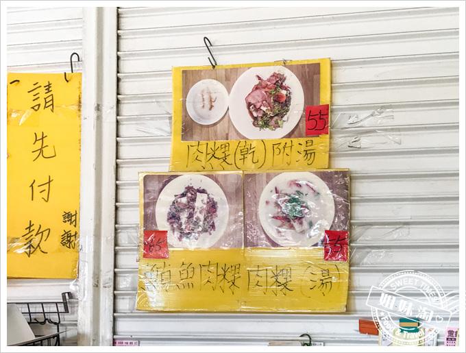 林家肉粿菜單