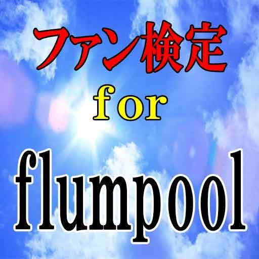 ファン検定 for flumpool(フランプール)