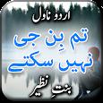 Tum Bin Jee Nai Sakty by Bint e Nazir - Urdu novel icon