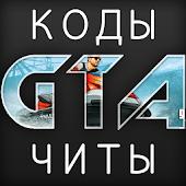 Коды. читы на ГТА