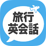 旅行英会話 海外旅行に役立つカンタン英会話フレーズ Icon