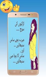 Girls Jokes In Urdu - Larkiyon K Funny Lateefay - náhled