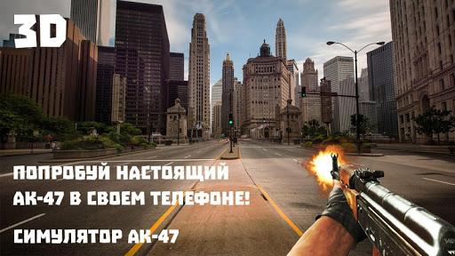 АК 47 симулятор 3D