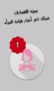 driving women saudi - náhled