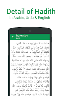 Sahih Bukhari in Urdu- screenshot thumbnail