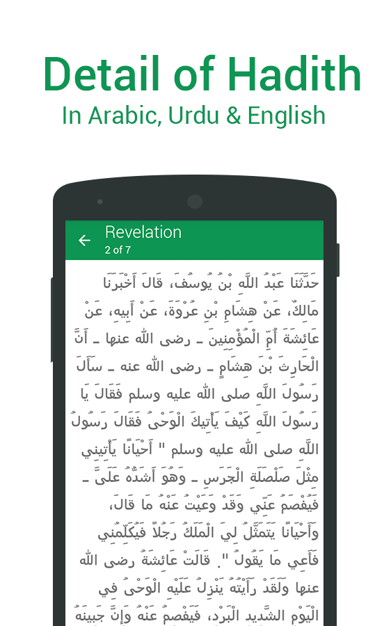 Sahih Bukhari in Urdu- screenshot