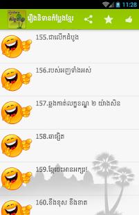 Khmer Funny Jokes - náhled