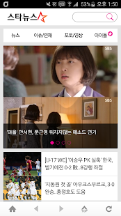 Star News- screenshot thumbnail