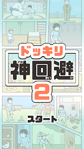 ドッキリ神回避2 -脱出ゲーム 6