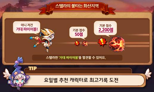윈드러너 for Kakao - screenshot thumbnail