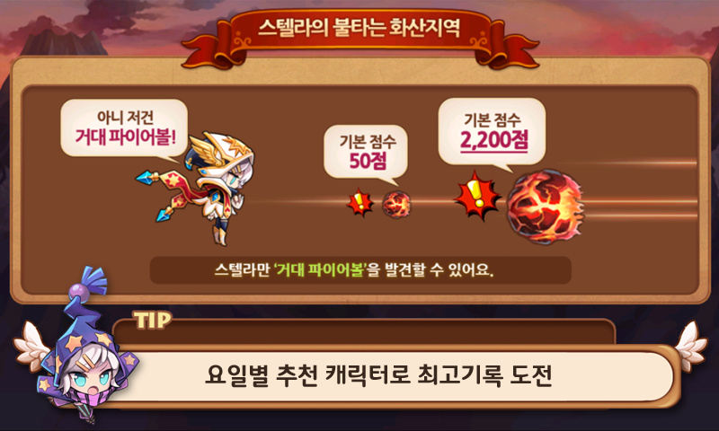 윈드러너 for Kakao - screenshot