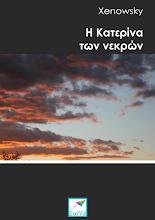 Photo: Η Κατερίνα των νεκρών, Xenowsky, Εκδόσεις Σαΐτα, Σεπτέμβριος 2015, ISBN: 978-618-5147-64-8, Κατεβάστε το δωρεάν από τη διεύθυνση: www.saitapublications.gr/2015/09/ebook.185.html