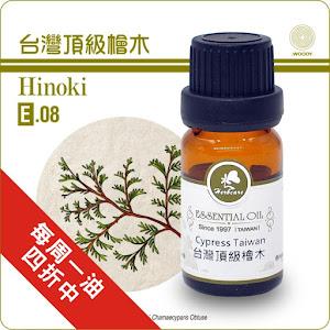 頂級檜木精油10ml特價四折送檜木香氛袋