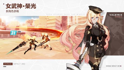 崩壊3rd screenshot 3