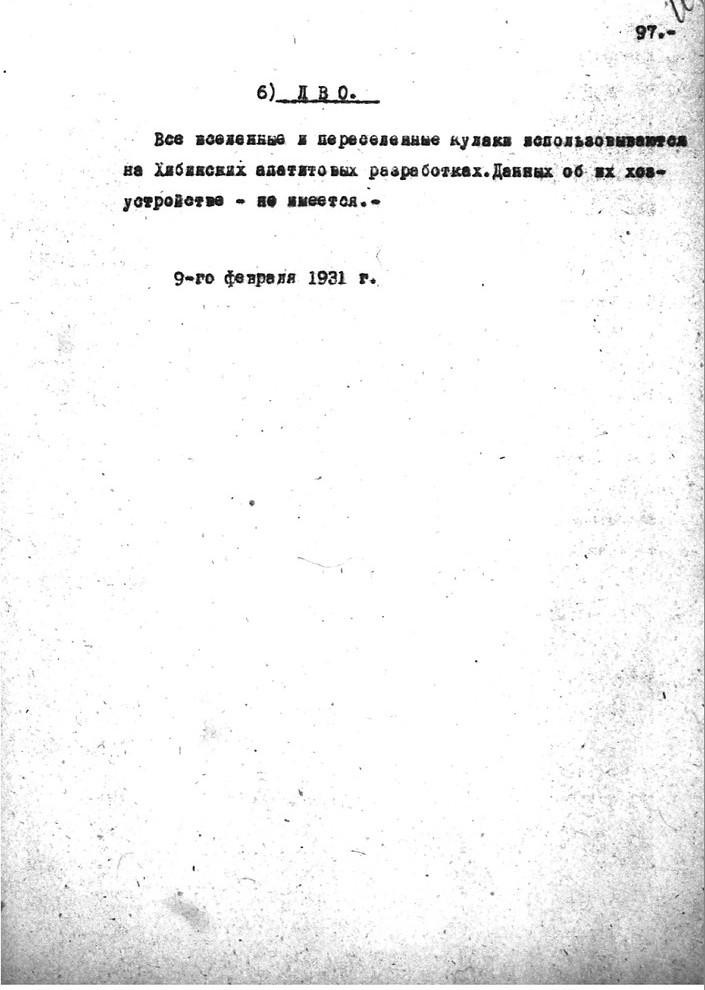 Лист 10. Источник: ГА РФ.Ф.Р-9414.Оп.1.Д.1943.Л.115 Докладная записка ОГПУ о высланных кулаках 2-й категории от 9 февраля 1931 года