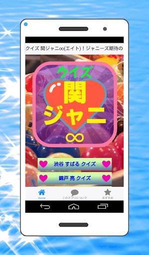 クイズ 関ジャニ∞ エイト !ジャニーズ期待の7人無料検定!