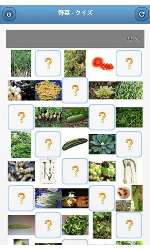 野菜 - クイズ