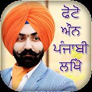 Write Punjabi on Photo : Punjabi Name Art