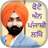 Write Punjabi on Photo : Punjabi Name Art