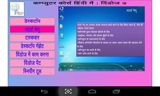 Learn Window 7 in Hindi 1.0.1 screenshots 3