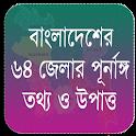 বাংলাদেশের ৬৪ জেলার ইতিহাস ও পূর্নাঙ্গ  তথ্য icon