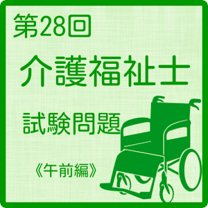 第28回介護福祉士試験問題<午前編> for PC